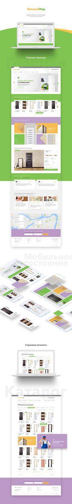 Уютный Мир. Интернет-магазин дверей. Выпилено с любовью., Сайт © ARTW