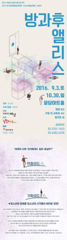 [초대이벤트] 연극 <방과후 앨리스> 초대이벤트 - 9월 17일(토) 4시 압구정 윤당아트홀