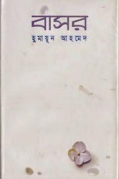 1971 By Humayun Ahmed Pdf