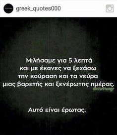 αυτο ειναι #ερωτας, ματια μου! Poem Quotes, Life Quotes, Love Matters, Meaning Of Life, Greek Quotes, Love Quotes For Him, Romantic Quotes, Love Words, Favorite Quotes