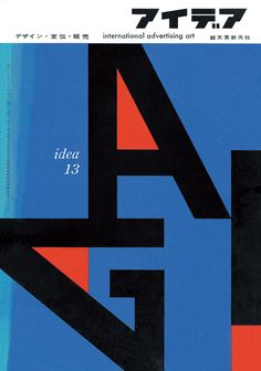 Idea No. 013, 1955. Cover by Hiromu Hara.