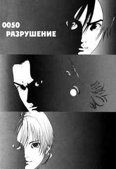 Манга Ганц (Gantz) Глава 50 Разрушение | Desu.Me