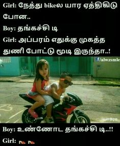 Photo Comedy Quotes, Comedy Memes, Tamil Jokes, Wife Jokes, Funny Motivational Quotes, Celestial Wedding, Funny Comments, Love, Funny Images