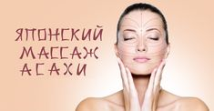 Японский массаж лица АСАХИ Zogan Facial Massage, Face And Body, Health And Beauty, Halloween Face Makeup, Nails, Casual, Style, Health And Fitness, Finger Nails