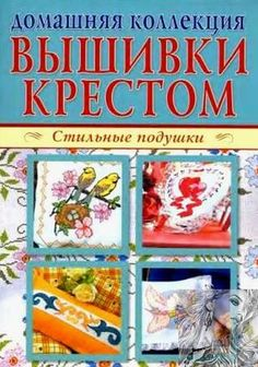 """El libro """"cojines bordar"""". Punto de cruz y esquemas. . Comentarios: LiveInternet - Russian servicios en línea Diaries"""