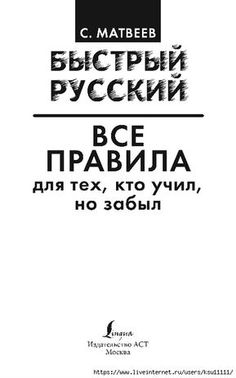 Russian Language Lessons, Russian Lessons, Russian Language Learning, Learn Russian, Learn English, Good Books, Books To Read, Idioms And Proverbs, Educational Websites