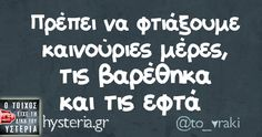 Best Quotes, Funny Quotes, Funny Statuses, Word 2, Greek Quotes, More Than Words, True Words, Wallpaper Quotes, Picture Quotes