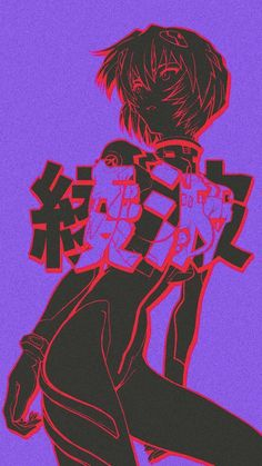 37 aesthetic vaporwave wallpapers for phone Neon Genesis Evangelion, Aesthetic Anime, Aesthetic Art, Photoshop Elementos, Manga Art, Anime Art, Manga Anime, Evangelion Kaworu, Evangelion Tattoo