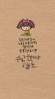 수요일 코글 배경화면 업로드 했어요 'ㅅ' 다음주에 업로드 되는 배경화면까지 포함해서 테마로 출시 됩니... Korean Writing, Korean Quotes, Short Messages, Phone Wallpaper Quotes, Creative Thinking, Emoticon, Famous Quotes, Infographic, Typography