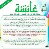 صوره عائشه تجدها في قسم صور اسلامية في موقع شوف صور جديدة ومثيرة ومتنوعة مصنفة بطريقة مميزة وتتحدث بشكل مستم Learn Islam Islamic Phrases Quran Quotes Love