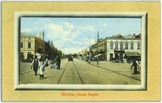 Braila de altădată... str.Regala Vintage Photographs, Postcards, Polaroid Film, Culture, Romania, Greeting Card
