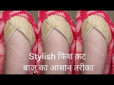 Stylish Pleated Tulip Sleeves(fish cut) very easy way. Choli Blouse Design, Kurti Sleeves Design, Pattu Saree Blouse Designs, Sleeves Designs For Dresses, Fancy Blouse Designs, Bridal Blouse Designs, Lehenga Blouse, Churidhar Neck Designs, Dress Neck Designs