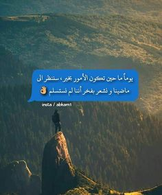 Arabic Jokes, Funny Arabic Quotes, Love Words, Beautiful Words, Funny Car Videos, Islam Quran, Islamic Quotes, Deep Thoughts, Moonlight