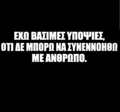#greek #quotes Greek Memes, Funny Greek Quotes, Photo Quotes, Picture Quotes, Me Quotes, Funny Images With Quotes, General Quotes, Funny Statuses, Small Words