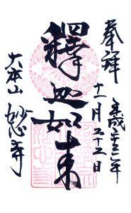 京都 妙心寺 御朱印