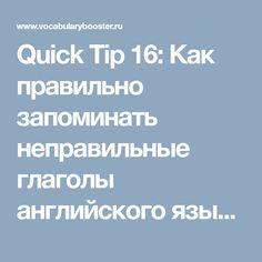 Quick Tip 16: Как правильно запоминать неправильные глаголы английского языка