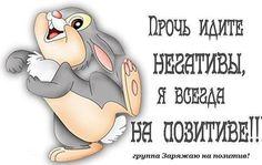 Прочь идите негативы,я всегда на позитиве!!!