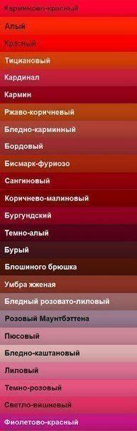 Мир Ковров UA: Названия цветов и оттенков