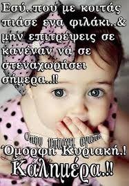 Good Morning, Happy Birthday, Love, Buen Dia, Happy Brithday, Amor, Bonjour, Urari La Multi Ani, Happy Birthday Funny