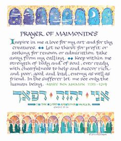 Maimonides Prayer Color 1 by risaaqua on Etsy, $39.00