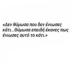 """1,707 """"Μου αρέσει!"""", 2 σχόλια - E_s_w_p_s_y_x_a (@e_s_w_p_s_y_x_a) στο Instagram: """"Από φίλη της σελίδας... #eswpsyxa #post #mypost #greekpost #alh8eies #logia #skepseis #greekquotes…"""""""