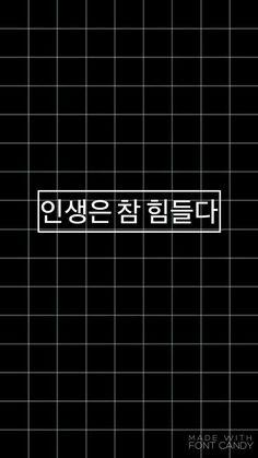 Life is hard Grid Wallpaper, Homescreen Wallpaper, Kawaii Wallpaper, Black Wallpaper, Korean Aesthetic, Aesthetic Images, Aesthetic Wallpapers, Korean Words Learning, Korean Language Learning