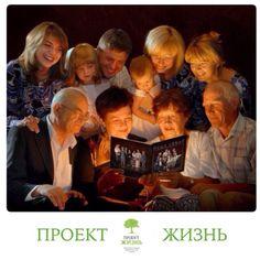 Почему так важно сохранять и поддерживать семейные ценности? Семья - это тыл, семья - это тепло и уют, это родные люди, теплые голоса, нежные объятия. Семья - это дом человека. И не семья человека там, где дом, а дом человека там, где его семья #проектжизнь #мемуары #родители #семья #счастье #любовь #забота #внуки #дети #бабушка #дедушка #родные #близкие Group Photos, Family Photos, Large Family Portraits, Big Family, Picture Poses, Christmas Photos, Photo Props, Beautiful Pictures, Parents