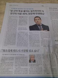 이스라엘 창조의 중심...요즈마펀드와 기술디주 이숨...