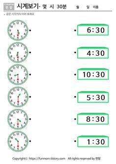 무료 시계공부 프린트 학습지:: Korean Picture, First Grade Reading, Telling Time, Pre School, Math Equations, Exercises, Teaching Ideas, David, Clock