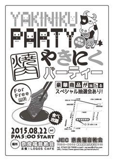 LOGOS CAFE 焼肉パーティー2015
