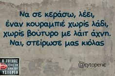 Discovered by Eirini Terzidou. Find images and videos about greek quotes and greek on We Heart It - the app to get lost in what you love. Funny Greek Quotes, Greek Memes, Funny Picture Quotes, Sarcastic Quotes, Humorous Quotes, Favorite Quotes, Best Quotes, Life Quotes, Funny Facts