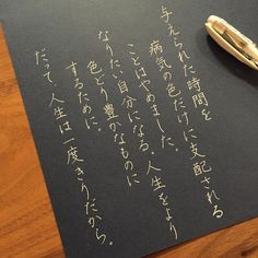 I want my handwriting to be this neat and consistent! Japanese Handwriting, Quotations, Qoutes, Japanese Quotes, Note Memo, English Study, Calligraphy Letters, Cheer Up, Illuminated Manuscript