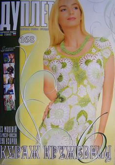 Crochet patterns magazine DUPLET 168 Irish Lace by sneg78 on Etsy
