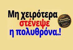 Greek Memes, Beach Photography, Funny Cartoons, True Words, Funny Texts, Lol, Clever, Jokes, Wisdom