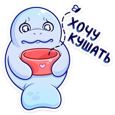 Telegram Stickers, Cool Drawings, Smurfs, Seal, Humor, Cool Stuff, Anime, Character, Art