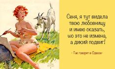 Так говорят в Одессе (This is how they say it in Odesa) - Senia, I bumped into your mistress the other day, and I dare say: it's not a betrayal but an act of courage!