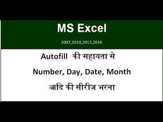 How To Fill Number, Dates, Months, Day And Time By Using Autofill Function In Hindi - YouTube
