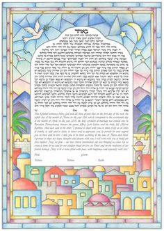 """Jerusalem Skyline Ketubah - Size: 18"""" x 24"""" Medium: GicleeThis work is the product of a collaborative effort between Joanne Fink and watercolor artist Janet Hoffberg.The theme of Jerusalem at night is presented with a soft yet vibrant palette creating an air of tranquility. The stained glass motif radiates an inner light."""