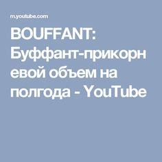 BOUFFANT: Буффант-прикорневой объем на полгода - YouTube