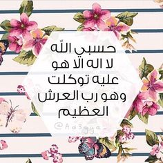 Quran Quotes Inspirational, Arabic Quotes, Alhamdulillah For Everything, Islamic Posters, Ramadan Crafts, Islamic Quotes Wallpaper, Baby Words, Islamic Pictures, Islam Quran