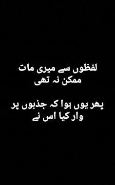 A Urdu Quotes, Poetry Quotes In Urdu, Urdu Poetry Romantic, Love Poetry Urdu, Jokes Quotes, Quotations, Best Quotes, Diary Quotes, Qoutes