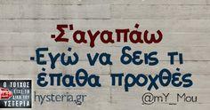 Οι Μεγάλες Αλήθειες της Κυριακής Greek Memes, Funny Greek, Greek Quotes, Sign Quotes, Me Quotes, Funny Quotes, Funny Memes, Jokes, Funny Facts