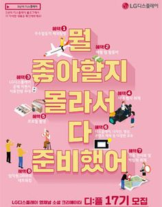 Web Design, Typo Design, Web Banner Design, Page Design, Typography Design, Korea Design, Event Banner, Promotional Design, Ads Creative