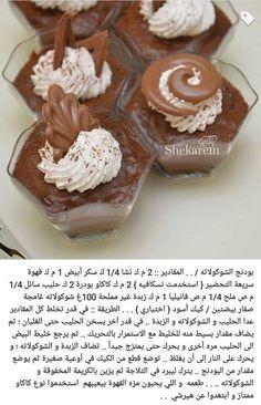 بودينج الشوكولاته