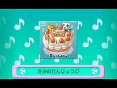 Animal Crossing: New Leaf - Your Birthday (Secret Song)