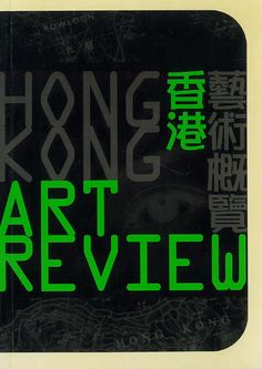 Hong Kong Art Review Eric Otto WEAR(華立強), HO Hingkay Oscar(何慶基) | Asia Art Archive