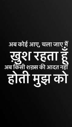 Hindi Quotes Images, Life Quotes Pictures, Hindi Quotes On Life, Good Life Quotes, True Love Quotes, Strong Quotes, Broken Soul Quotes, Humanity Quotes, Silence Quotes