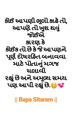 Me Quotes, Qoutes, Gujarati Quotes, Physics, Faith, House Design, Homemade, Thoughts, Feelings