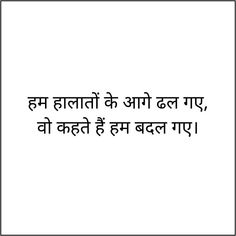 Love Wisdom Quotes, Fact Quotes, True Quotes, Book Quotes, Shayri Urdu, Friendship Quotes In Hindi, Funny Quotes For Instagram, Gulzar Quotes, Knowledge Quotes