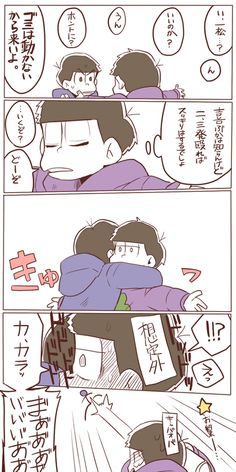pixiv is an illustration community service where you can post and enjoy creative work. A large variety of work is uploaded, and user-organized contests are frequently held as well. Osomatsu San Doujinshi, Cute Anime Chibi, Ichimatsu, Community Service, Mafia, Vulnerability, Kawaii, Fan Art, Comics